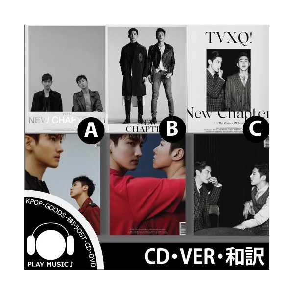 【VER選択】【全曲和訳】東方神起 TVXQ 8TH NEW CHAPTER #1 THE CHANCE OF LOVE 正規 8集【韓国盤】【レビューで生写真5枚】|shop11