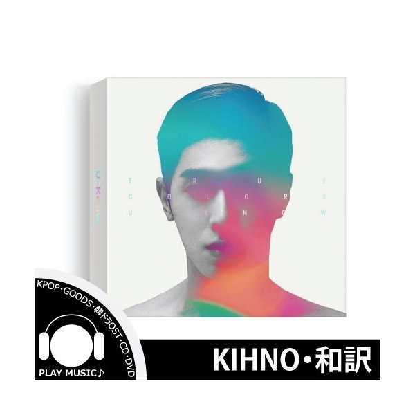 【KIHNO|全曲和訳】TVXQ UKNOW TRUE COLOR S 1st SOLO U-KNOW YUN HO 東方神起 ユノ キノ ソロー【送料無料】|shop11