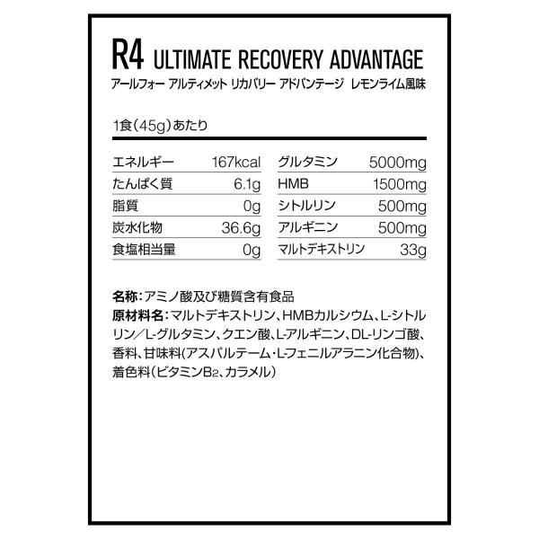 DNS プレミアム会員特別価格 安い 激安 特価 R4 アールフォー アルティメット リカバリー アドバンテージ シングルパック 1回分 レモンライム風味 45g 新製品|shop310|02