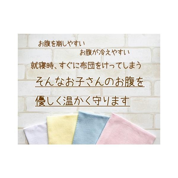 綿リブ 子供腹巻 日本製 送料無料|shop828|02