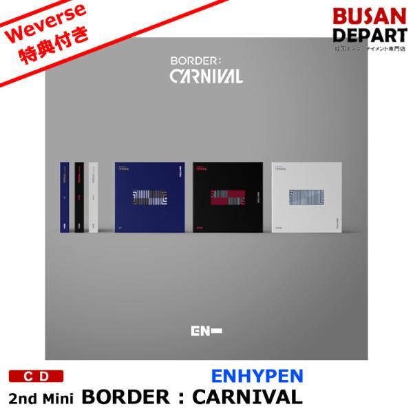 各ショップONLINE特典付き  Verランダム ENHYPENミニ2集 BORDER:CARNIVAL CDアルバムエンハイ