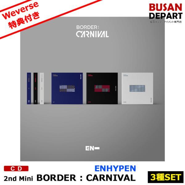各ショップONLINE特典付き  3種セット ENHYPENミニ2集 BORDER:CARNIVAL CDアルバムエンハイフン