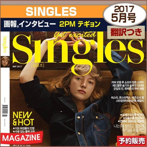 SINGLES 5月号(2017) 画報,インタビュー 2PM テギョン / 日本国内発送 / 1次予約
