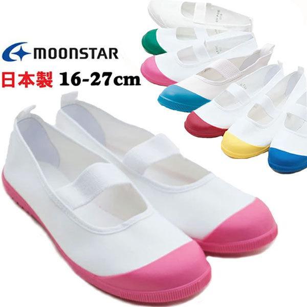 (ムーンスター) 上履き カラーバレー 上靴 日本製 室内履き バレエシューズ