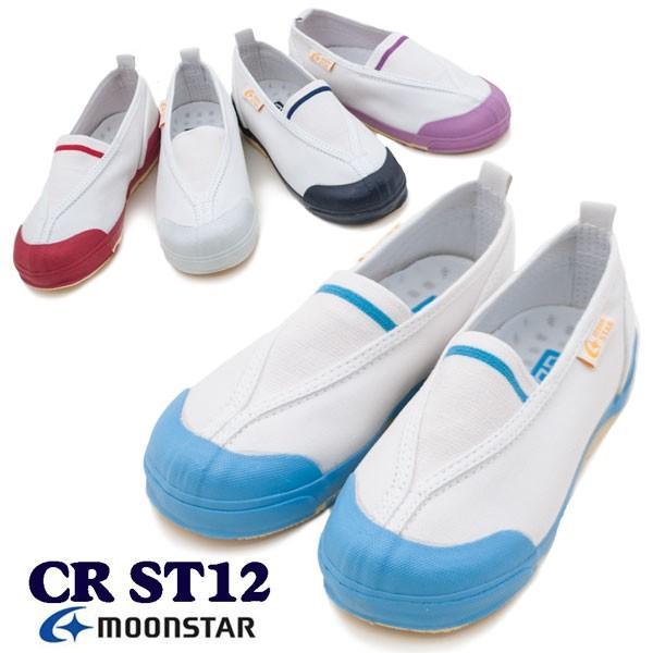 carrot CR ST12 キャロット moonstar ムーンスター 子供 上履き 上履 上靴 小学校 幼稚園 入学 バレーシューズ バンド ビッグサイズ 21.5~25.0cm 男の子 女の子