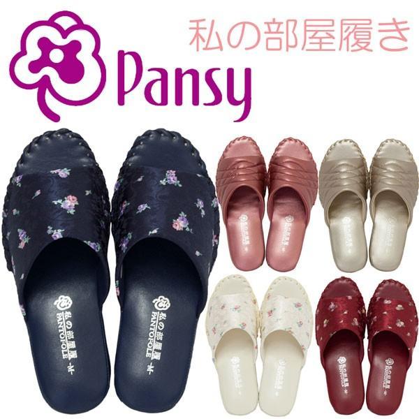 パンジー 私の部屋履き 2 パントフォーレ Pansy レディース 室内履き 1足なら定形外メール便 送料400円も可能 スリッパ ルームシューズ 女性 前あき