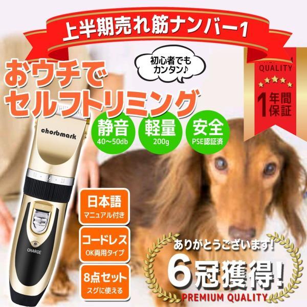 犬 バリカン ペット ペット用 コードレス トリミング トリマー プロ仕様 猫 うさぎ 軽量 静音 静か 充電式 1年保証 日本語説明書付 安心 安全 chorbmark
