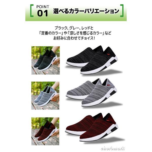スニーカー スリッポン メンズ レディース 通気性の良いスニーカー 3色展開(ブラック、グレー、レッド) shopao 02