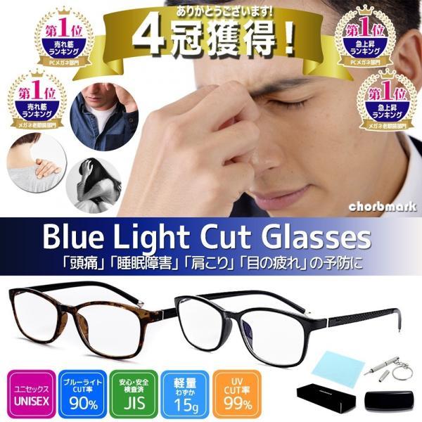 PCメガネ ブルーライトカットメガネ HEVカット率90% UVカット率99% BLカット率23.9% JIS検査済 メガネ用精密ドライバー付き chorbmark|shopao