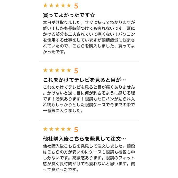 PCメガネ ブルーライトカットメガネ HEVカット率90% UVカット率99% BLカット率23.9% JIS検査済 メガネ用精密ドライバー付き chorbmark|shopao|04