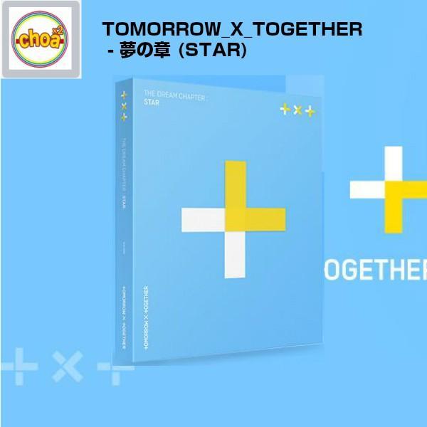TOMORROW X TOGETHER (TXT) - [夢の章: STAR] デビューアルバム shopchoax2