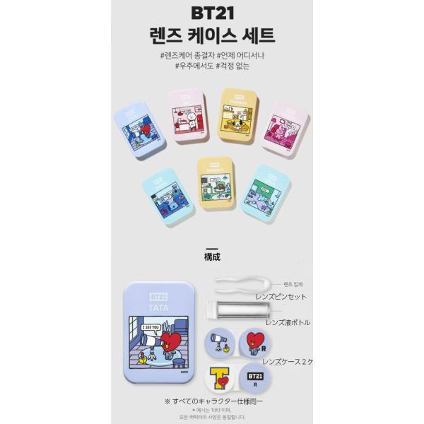 BT21 キャラクターコンタクトレンズケース  BTS-防弾少年団 BT21コラボ公式商品 バンタン bts 公式グッズ|shopchoax2|02