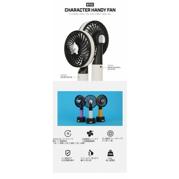 BT21 キャラクターHANDY FAN (BT21 ミニ扇風機) BTS-防弾少年団 コラボ公式商品 バンタン bts 公式グッズ|shopchoax2|02