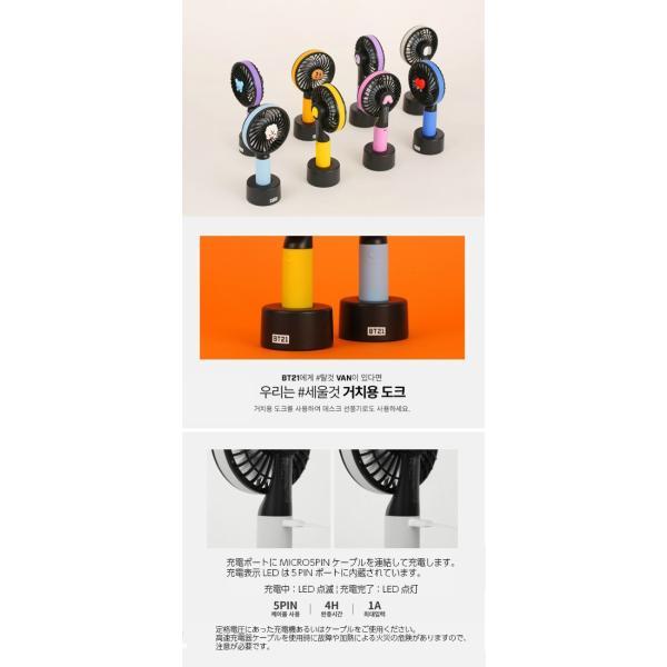 BT21 キャラクターHANDY FAN (BT21 ミニ扇風機) BTS-防弾少年団 コラボ公式商品 バンタン bts 公式グッズ|shopchoax2|04