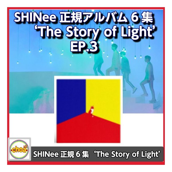 SHINee 正規アルバム6集 /['The Story of Light' EP 3] CD 6TH