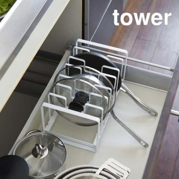 フライパン鍋蓋スタンド tower(タワー) ホワイト シンク下 収納 キッチン インテリア雑貨