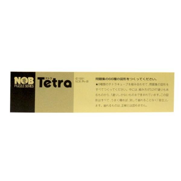 【銘木ノブパズル】Tetra (テトラ)|shopd-1|04
