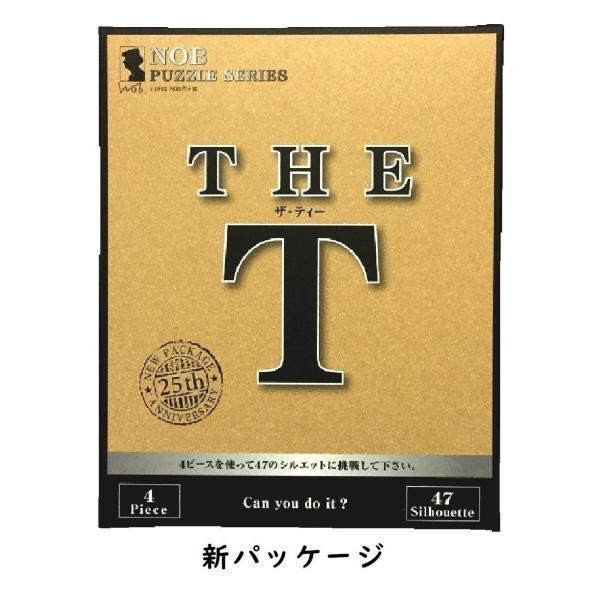 【キャンペーン対象】【銘木ノブパズル】The-T (ザ・ティー)|shopd-1|03