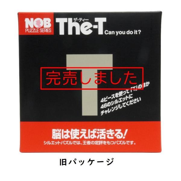 【キャンペーン対象】【銘木ノブパズル】The-T (ザ・ティー)|shopd-1|04