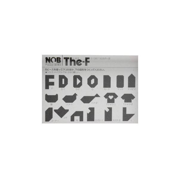 【銘木ノブパズル】The-F (ジ・エフ)|shopd-1|04