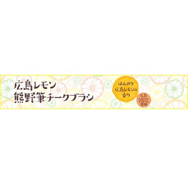広島レモンチークブラシ|shopd-1|03