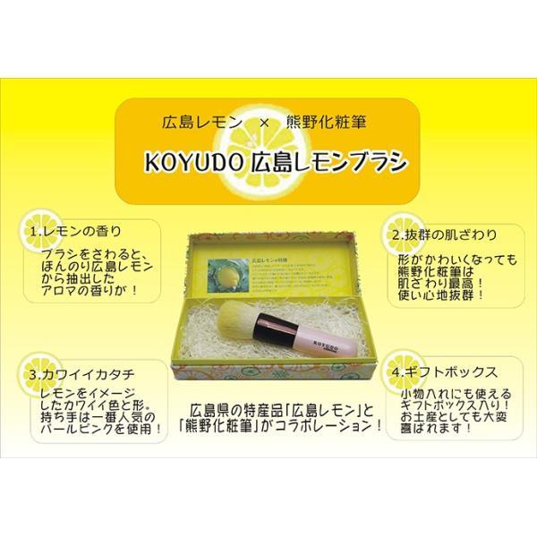 広島レモンチークブラシ|shopd-1|04