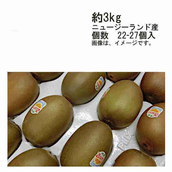 送料無料 ゼスプリ キウイフルーツ ゴールドキウイ ニュージーランド産 約3kg 22-27玉