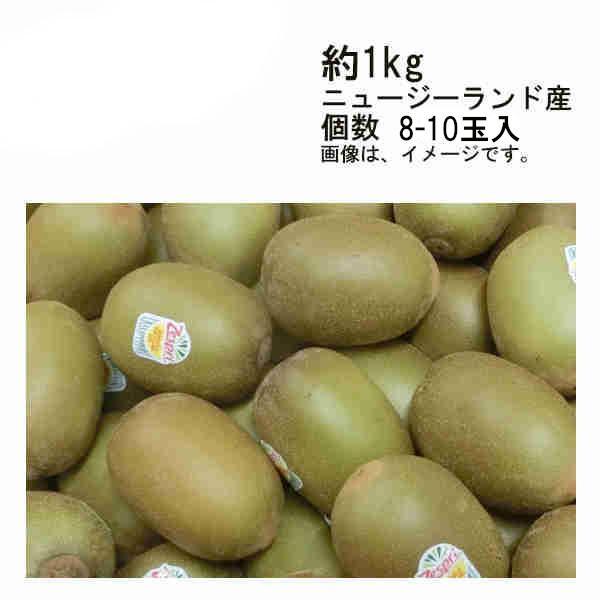 送料無料 ゼスプリ キウイフルーツ ゴールドキウイ ニュージーランド産 約1kg 10玉入