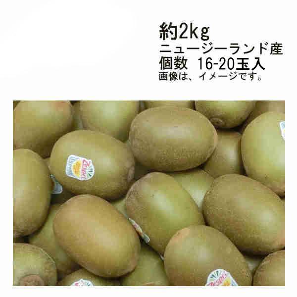 送料無料 ゼスプリ キウイフルーツ ゴールドキウイ ニュージーランド産 約2kg 20玉入