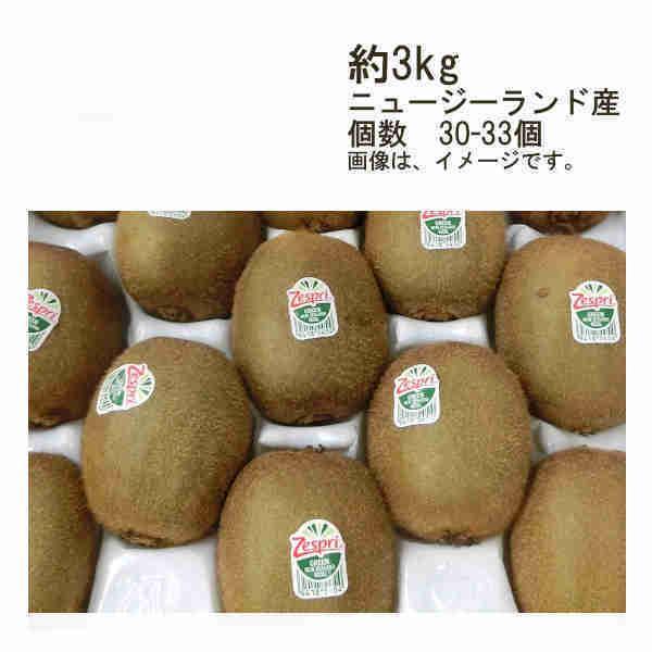 送料無料 予約 4月下旬より出荷予定 ゼスプリ キウイフルーツ グリーンキウイ ニュージーランド産 約3kg 30-33玉
