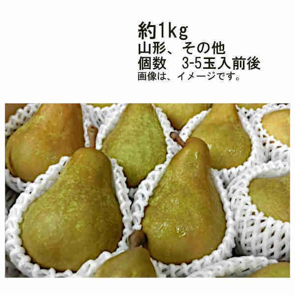 送料無料 洋梨 (品種オーロラその他) 山形県 その他 約1kg 個数 3-5玉前後
