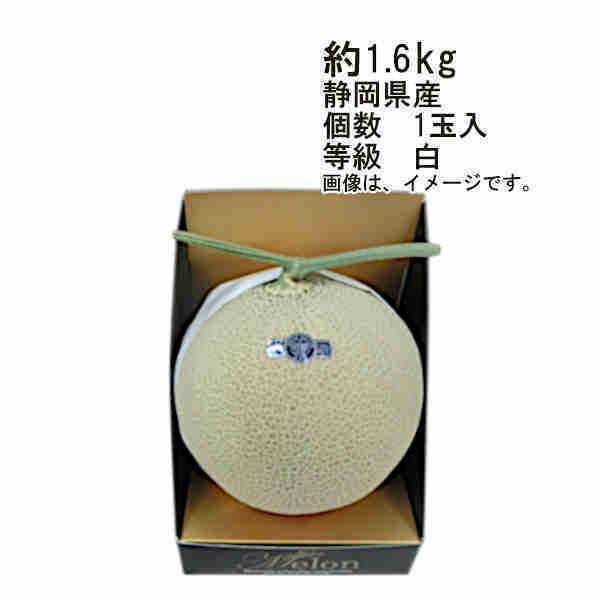 送料無料 クラウンメロン 静岡県産 約1.6kg以上 等級 白
