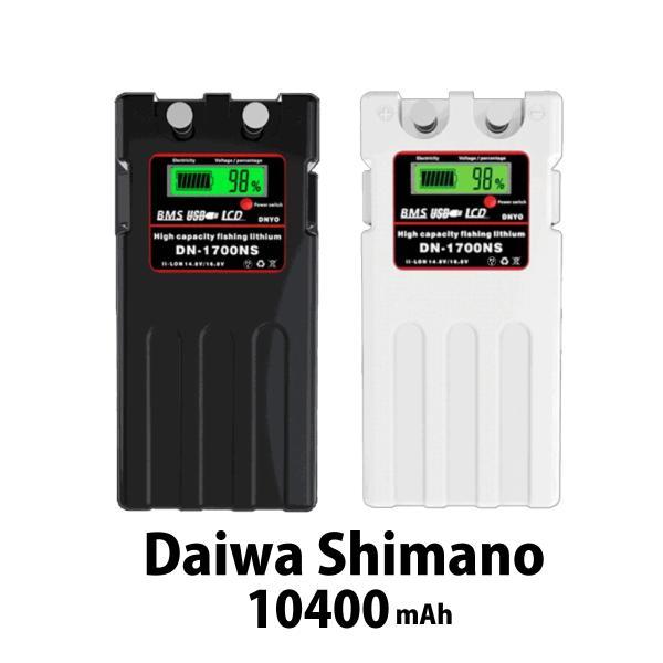 ダイワ シマノ 電動リール用 スーパーリチウム 互換 バッテリー カバーセット 14.8V 大容量 10400mAh パナソニックセル shopduo