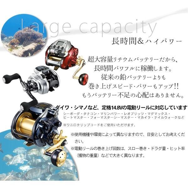 ダイワ シマノ 電動リール用 スーパーリチウム 互換バッテリー カバーセット 14.8V 超大容量 14000mAh パナソニックセル搭載|shopduo|03