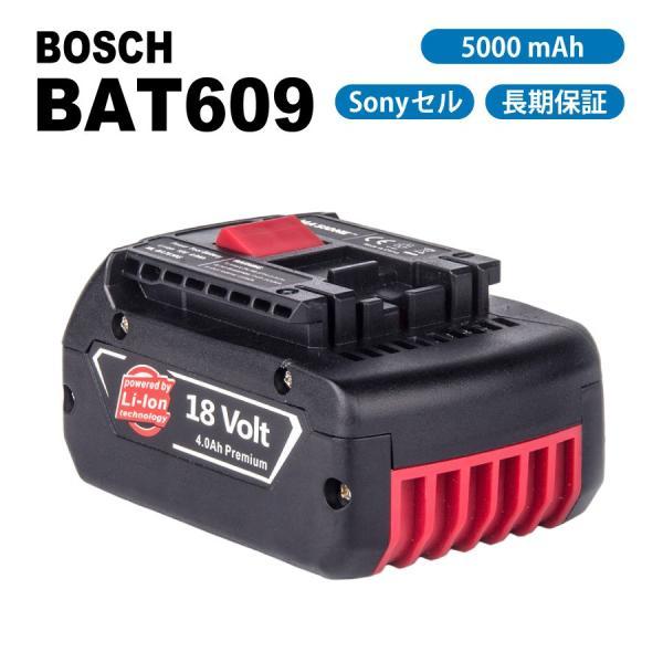 BOSCH ボッシュ A1850LIB BAT609 BAT610 BAT618 互換 バッテリー 18V 5000mAh Sonyセル