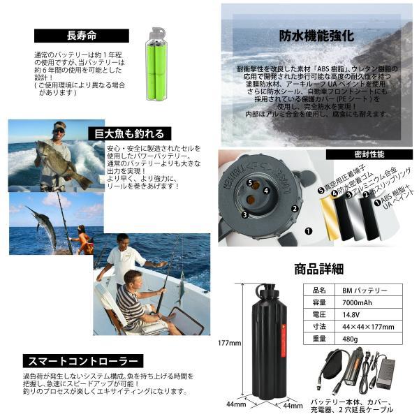超大容量 ダイワ 電動リール用 互換 BM バッテリー 本体 ホルダー 充電器 3点セット 14.8V 7000mAh|shopduo|02