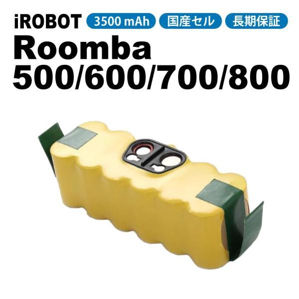 送料無料 iRobot ルンバ 800 700 600 500 シリーズ対応 互換バッテリー 14.4V 3.5Ah 3500mAh 国産セル 互換品|shopduo