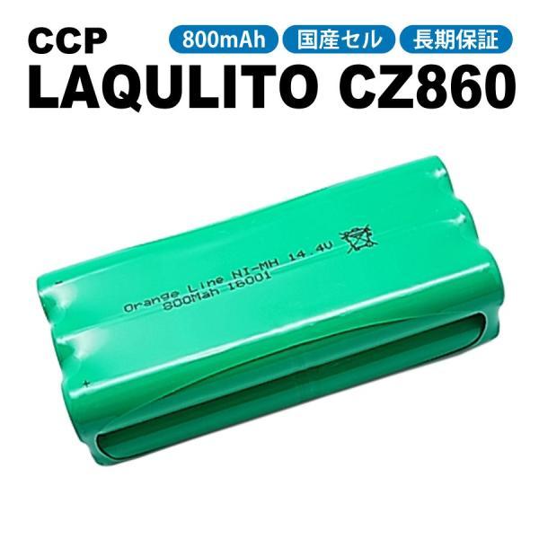 送料無料 CCP ラクリート CZ860 / CZ861 / CZC04 互換 バッテリー サムスンセル / ラクリートバッテリー / EX-3237-00 互換品|shopduo