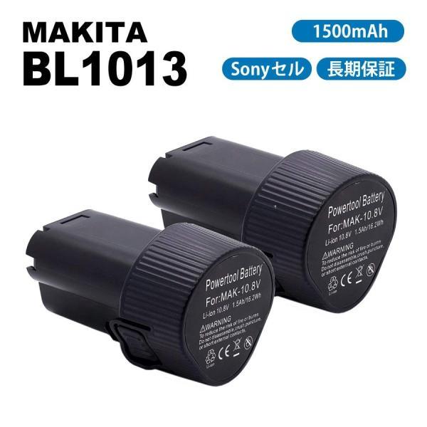 送料無料 2個セット マキタ MAKITA BL1013 BL1014 互換バッテリー 10.8V 1.5Ah 1500mAh Sonyセル 互換品|shopduo