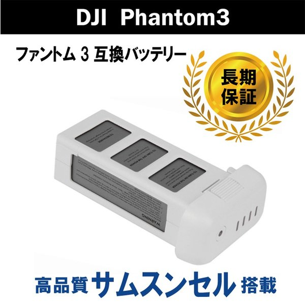 送料無料 DJI phantom3 専用 互換 バッテリー 4480mAh Professional Advanced Standard 4K Drones - Upgraded ファントム3|shopduo