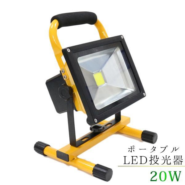 20W LED 投光器 充電式 COB SMDチップ 昼光色 スマホ充電可能 PSE規格 IP65防水防塵 サーチライト 作業灯 ポータブル投光器|shopduo