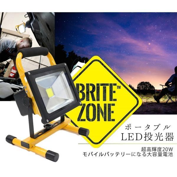 20W LED 投光器 充電式 COB SMDチップ 昼光色 スマホ充電可能 PSE規格 IP65防水防塵 サーチライト 作業灯 ポータブル投光器|shopduo|02