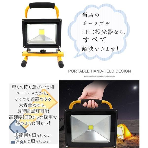 20W LED 投光器 充電式 COB SMDチップ 昼光色 スマホ充電可能 PSE規格 IP65防水防塵 サーチライト 作業灯 ポータブル投光器|shopduo|03