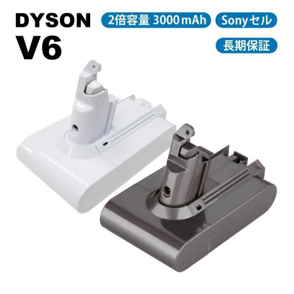 2倍容量 ダイソン V6 SV09 SV07 SV04 HH08 互換 バッテリー 3000mAh 壁掛けブラケット対応 DC74 DC72 DC62|shopduo