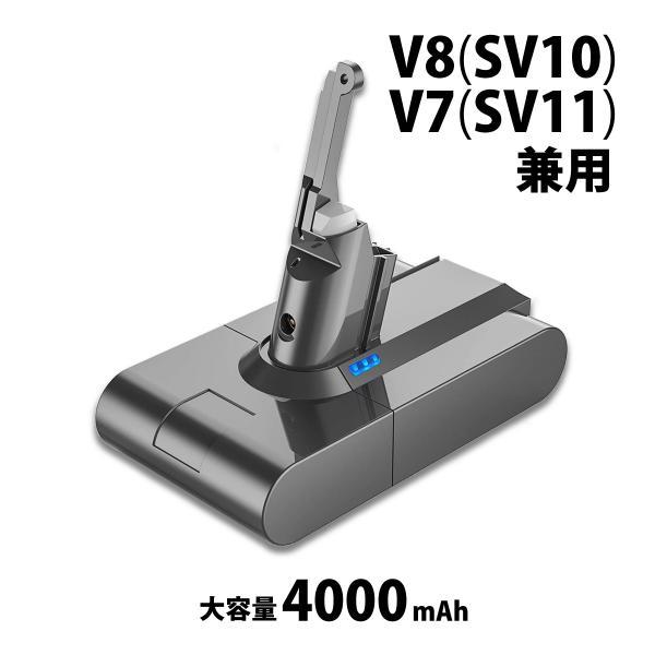 約1.5倍容量 ダイソン V8 SV10 互換 バッテリー 4000mAh SONYセル 壁掛けブラケット対応 前期/後期|shopduo