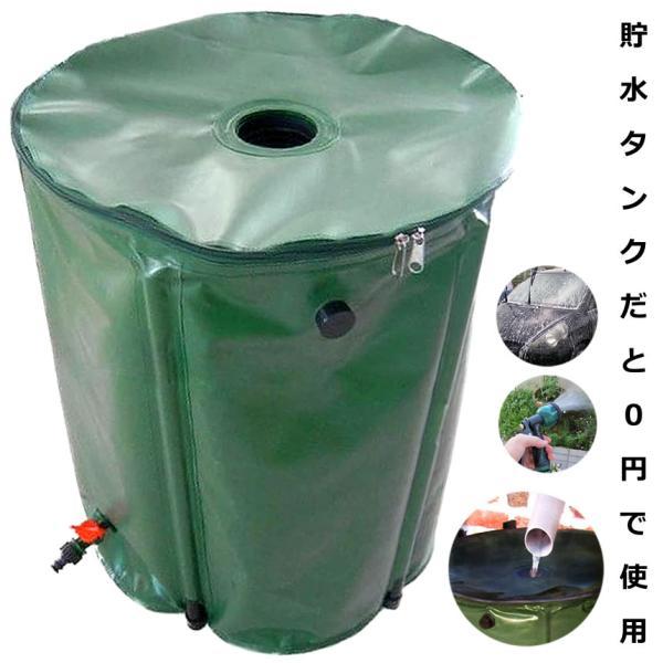 雨水を利用する 200Lの貯水タンク 費用をかけずに 水やり や 洗車 ができる エコ商品 車 ET-CHOUTAN