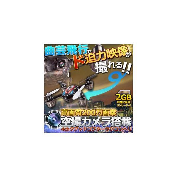 日本語説明書有 曲芸飛行でド迫力映像が撮れる!! 空撮 カメラ 搭載 ヘリ ドローン 4ch クアッドコプター ラジコン マルチコプター 200万画素 ET-KINB-KAM|shopeast