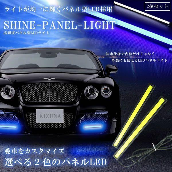 車用 高輝度 パネル型 LED ライト ブラック 外装 内装 カー用品 カスタム 人気 デイライト フォグランプ ブレーキランプ バックランプ ET-PANELED|shopeast