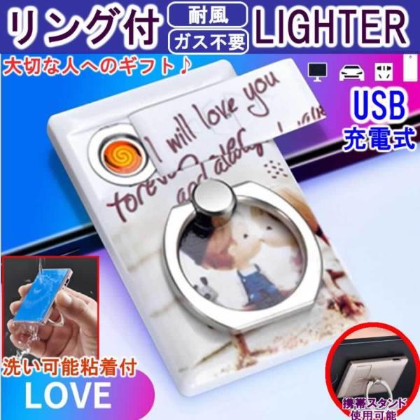 リングUSB充電ライターLOVE印字スモール 携帯電話ブラケット 電子ライターRINGRAIT