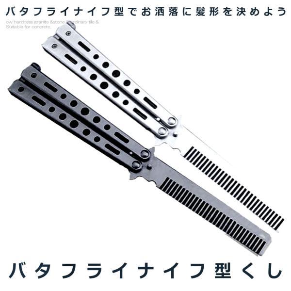 バタフライナイフ型 くし 櫛 髪 セット 美しい デザイン 持ち運び 携帯 コンパクト ポケットサイズ ストッパー 美容 ET-BAKUSHI|shopeast